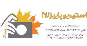 استودیو پاییز ۸۷ در تهران