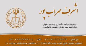 وکیل اشرف مهراب پور در اصفهان
