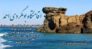 اقامتگاه بومگردی احمد در قشم