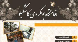 اقامتگاه بوم گردی کاشکیلو شهداد در کرمان