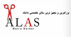سالن تخصصی داماد آلاس در مشهد