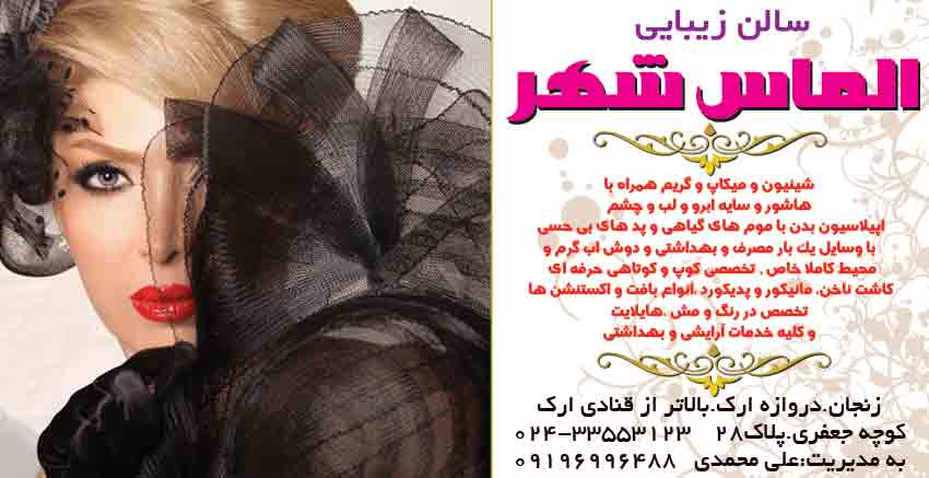 سالن زیبایی الماس شهر در زنجان