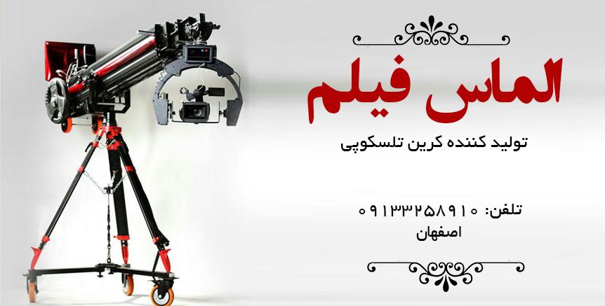 الماس فیلم در اصفهان