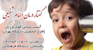 الهام شفیعی گفتار درمان در رفسنجان