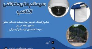 سیستم های حفاظتی الکامپ در البرز