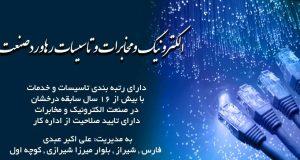 تاسیسات رهاورد صنعت در شیراز