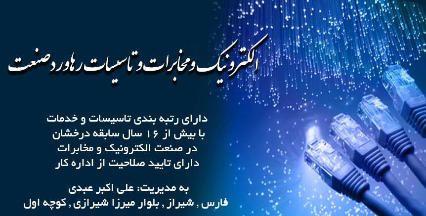 دمی لود مخابراتی در شیراز