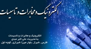 الکترونیک و مخابرات و تاسیسات در شیراز