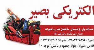 الکتریکی بصیر در شیراز