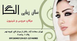 سالن زیبایی الگا در تهران