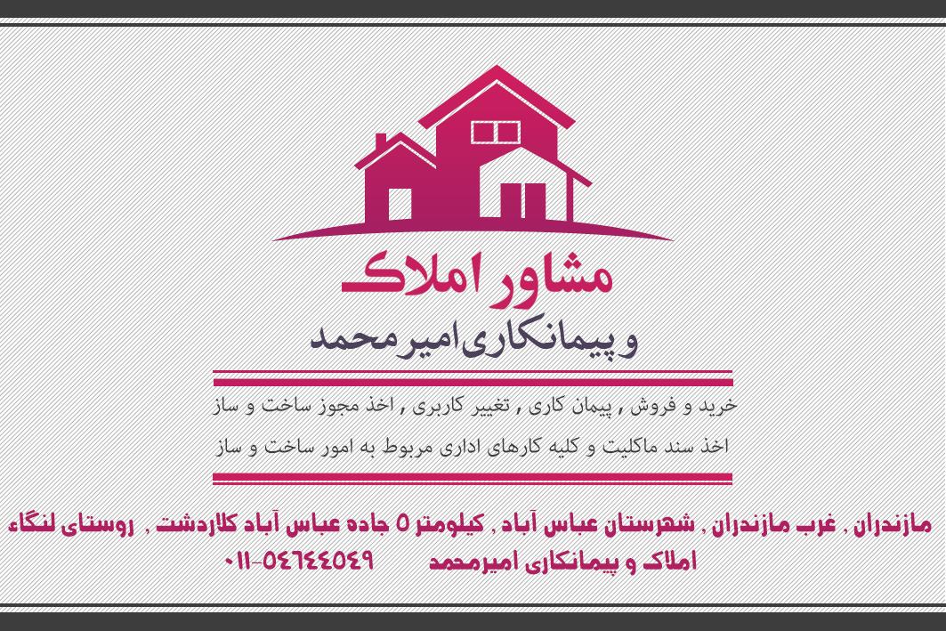 مشاوراملاک و پیمانکاری امیرمحمد در غرب مازندران