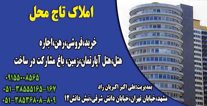 املاک تاج محل در مشهد