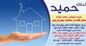 املاک حمید در شیراز