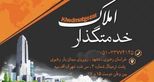 املاک خدمتگذار در مشهد