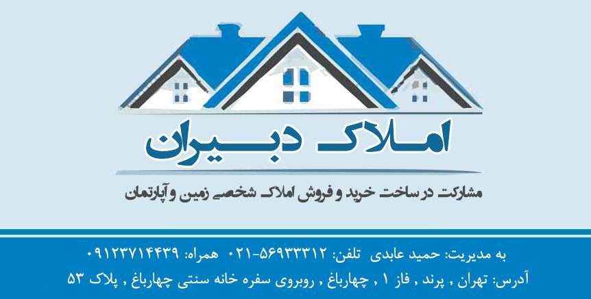 املاک دبیران در تهران پرند