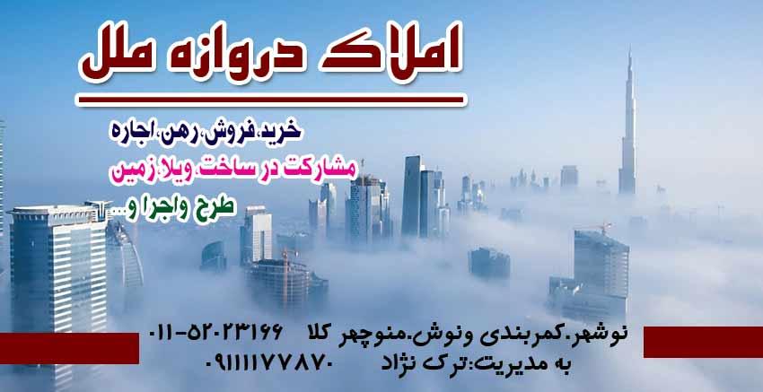 املاک دروازه ملل در نوشهر