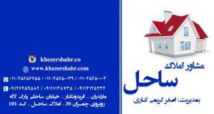 املاک ساحل در مازندران