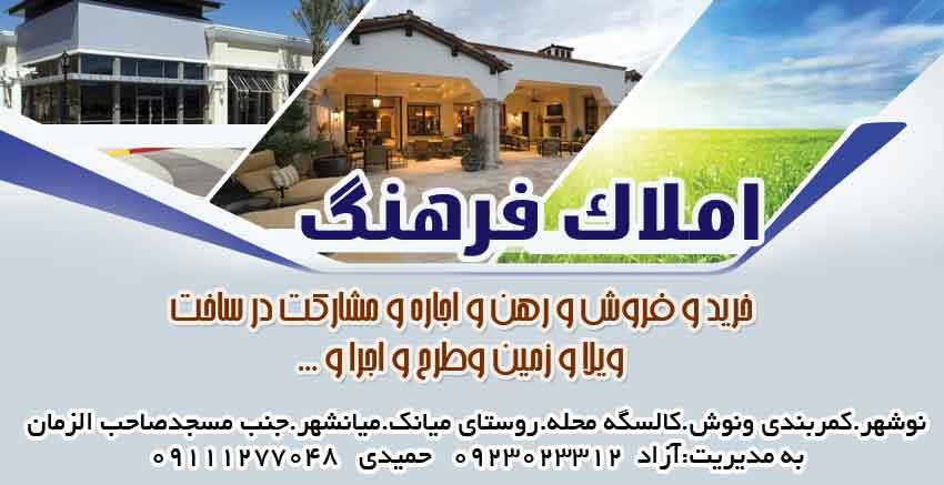 املاک فرهنگ در مازندران