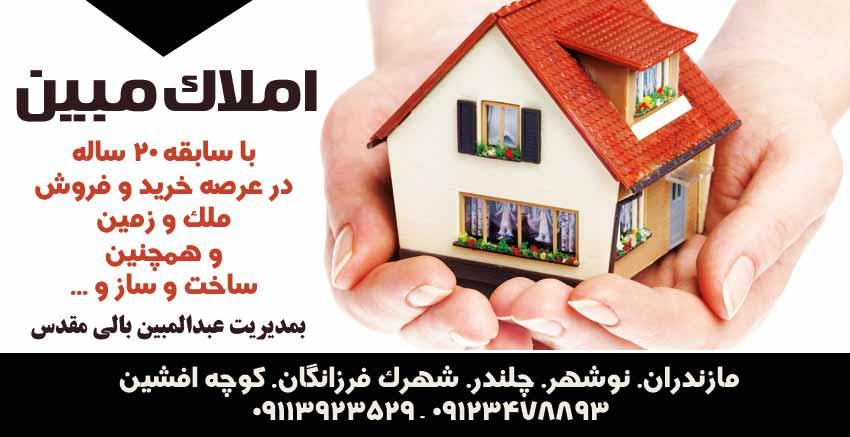 املاک مبین در نوشهر