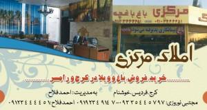 خرید و فروش باغ و ویلا در کرج و رامسر