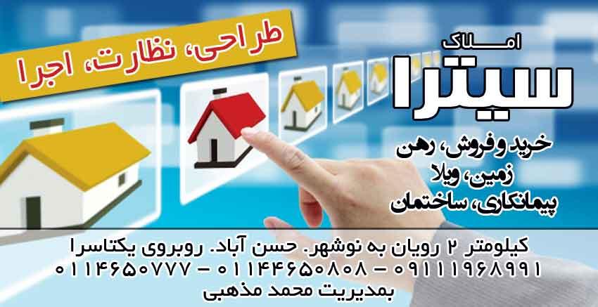 املاک سیترا در نوشهر