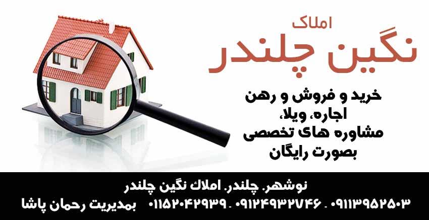 املاک نگین چلندر در نوشهر