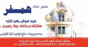 املاک همسفر در نوشهر