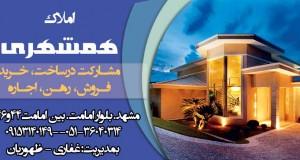 املاک همشهری در مشهد
