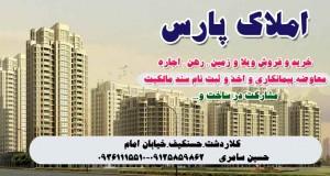 املاک پارس در کلاردشت