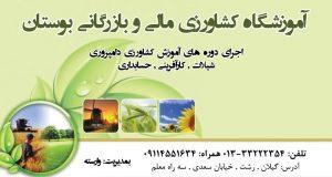 آموزشگاه کشاورزی بوستان در رشت