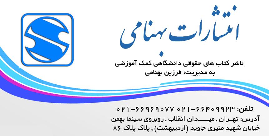 انتشارات بهنامی در تهران