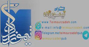 انتشارات تیمورزاده در تهران