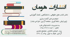 انتشارات هومان در یزد