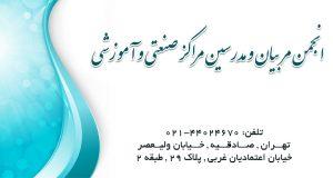 انجمن مربیان و مدرسین مراکز صنعتی و آموزشی در تهران