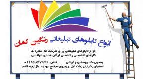 انواع تابلوهای تبلیغاتی رنگین کمان در اصفهان