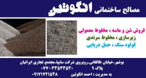 مصالح احمد انگوتین در بوشهر