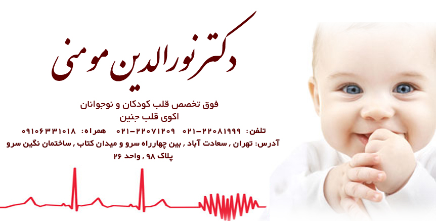 اکوی قلب جنین تهران