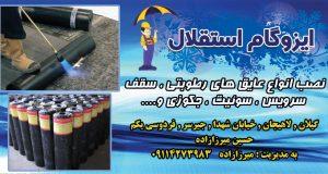 ایزوگام استقلال در لاهیجان