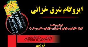 ایزوگام شرق خزائی در نوشهر