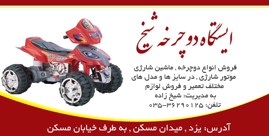 ایستگاه دوچرخه شیخ در یزد
