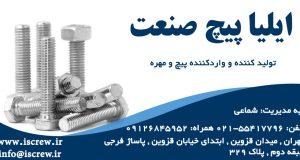 ایلیا پیچ صنعت در تهران