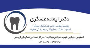 دکتر ایمانه عسگری در اصفهان
