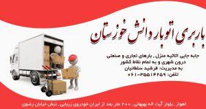 باربری اتوبار دانش خوزستان در اهواز