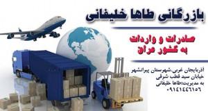 بازرگانی طاها خلیفانی در آذربایجانی غربی