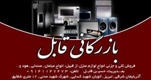 بازرگانی قابل در تبریز