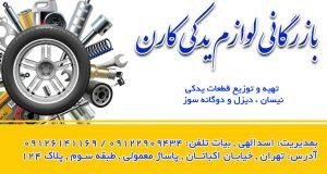 بازرگانی لوازم یدکی کارن در تهران