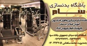 باشگاه بدنسازی سام در آستانه اشرفیه