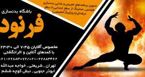 باشگاه بدنسازی فرنود در تهران