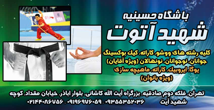 باشگاه حسینیه شهید آتوت در تهران