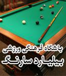 باشگاه فرهنگی ورزشی بیلیارد سارنگ